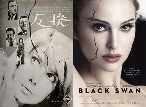 blackswan_replusion