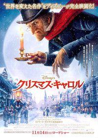 Disney's クリスマス・キャロル IMAX 3D版