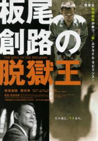 itao-itsuji-no-datsugoku-o