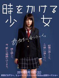 時をかける少女(2010年版)