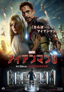 ph2-01-iron-man-3-poster