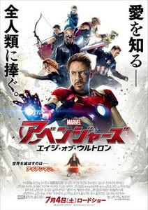 ph2-05-Avengers2-AoU
