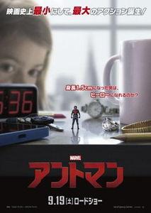 ph2-06-antman