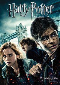 ハリーポッターと死の秘宝 Part1
