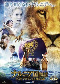 ナルニア国物語第3章 アスラン王と魔法の島