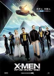 X-MEN: ファースト・ジェネレーション